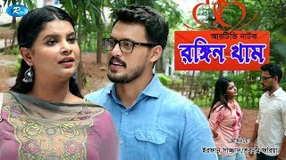 Rangin Kham | রঙ্গিন খাম | Sabnam Faria | Irfan Sazzad | Rtv Drama Special