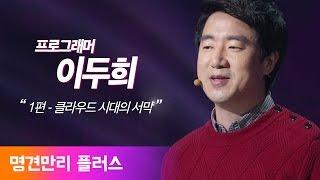 "Ep31 ""1편-클라우드 시대의 서막"" 프로그래머 이두희"