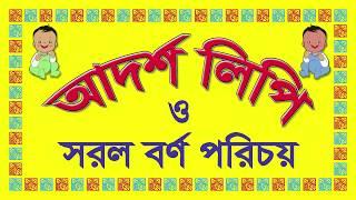 বাংলা আর্দশ লিপি -- Bangla Adorsho Lipi