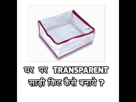How to   Make Transparent Saree Kit   at Home in Hindi   How to Make Transparent Saree Cover at Home