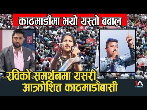 Xxx Mp4 Rabi Lamichhane लाई हिरासत मुक्त नगरे सिंहदरवार भत्काउने चेतावनी उर्लियो जनसागर । Kathmandu 3gp Sex