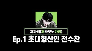 Download ★NEW★ 【저가리.Ep1】 초대형 신인 전수찬 Video