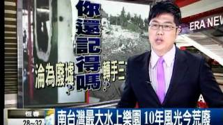 20100818 對比!消失的10樂園PK無敵山六九樂園(年代新聞)