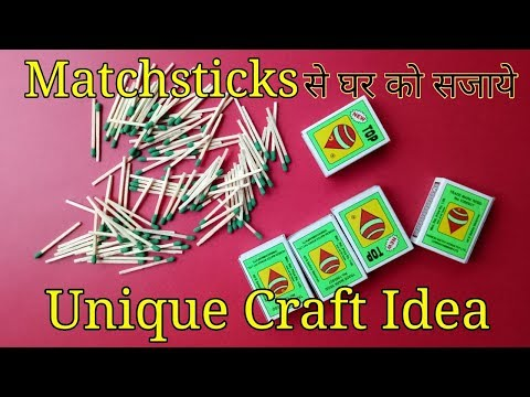 Matchstick Craft Idea | Unique Wall ShowPiece Idea from Matches for House Decor | LifeStyle Designs