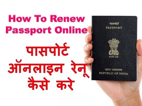 How To Renew Passport Online /पासपोर्ट ऑनलाइन रेनू कैसे करे [Tutorial]