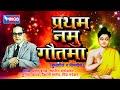 Super Hits Top 11 Budha Va Bheem Song Pratham Namu Gautama M