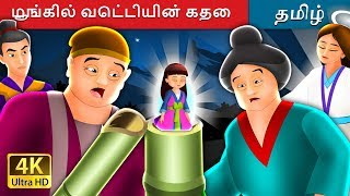Download மூங்கில் வெட்டியின் கதை | Tale of the Bamboo Cutter in Tamil | Tamil Fairy Tales Video