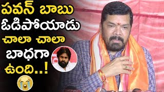 I Am Very Emotional About Pawan Kalyan Defeat in Elections | Posani Krishna Murali Press Meet | TETV