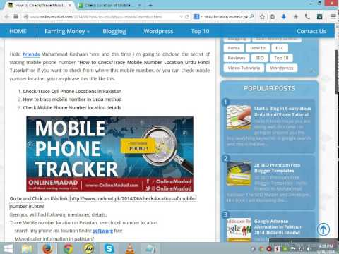 how to trace mobile check location in pakistan urdu tutorial