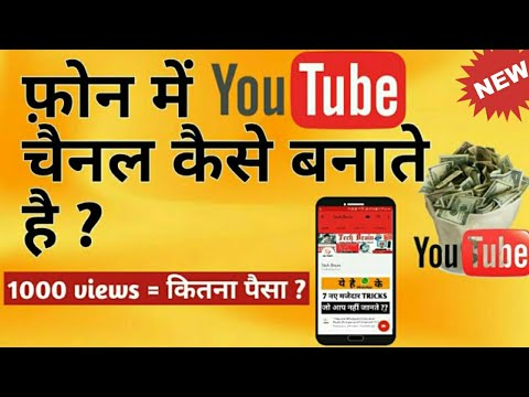 How to Make Youtube Channel on Android Phone and earn money