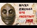 как сделать маску джеффа убийцы из крипипасты маска из бумаги страшна Song mp3