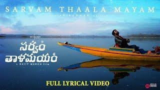 Sarvam Thaala Mayam - Full Lyrical Video ( Telugu ) | A R Rahman | GV Prakash | JioStudios