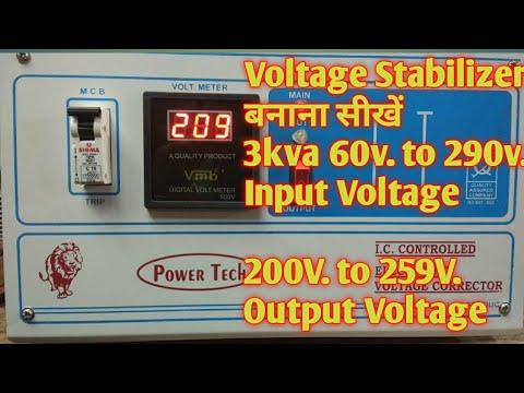 Automatic Voltage Stabilizer 3 Kva (60V. TO 290V.) | Skill Development