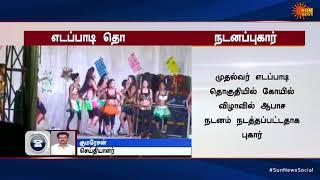 முதல்வர் தொகுதியில் நடக்கும் குத்தாட்டம்: நடவடிக்கை எடுக்குமா காவல்துறை?   Tamil News   Sun News