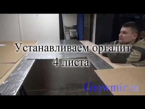 Инструкция по сборке Гроубокса 200х260х120