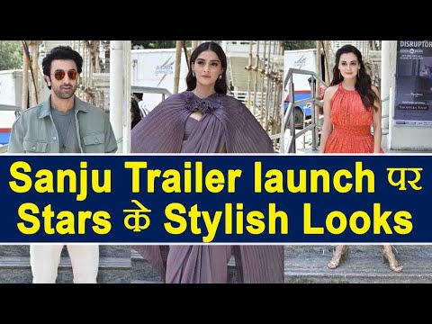 Sanju Trailer Launch: Sonam Kapoor, Dia Mirza का कुछ ऐसा दिखा Casual Style | Boldsky