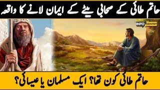 The Son of Hatim Tai   True Story of Hatim Tai in Urdu   History And Biography