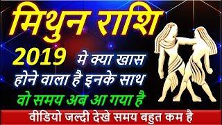 मिथुन राशि दिसंबर,जनवरी,फरवरी 2018 Mithun Rashi December, Mithun Rashi january, Mithun Febuary 2019