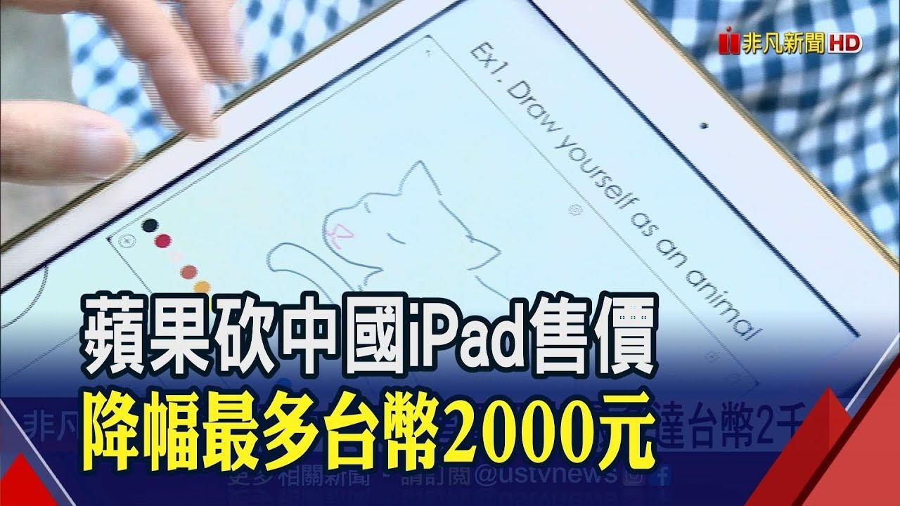 蘋果2020開局首衝破300美元!調降iPad中國售價激買氣 仁寶.鴻海可望受惠│非凡新聞│20200103