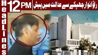 Rao Anwar Secretly Appears in Supreme Court - Headlines 12 PM - 21 March 2018 - Express News