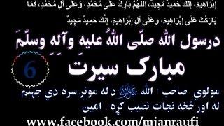 6 دحضرت محمد صلي الله عليه وسلم نبوي سيرت شپږم بيان