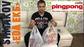 Ping-pong | Еда ЕКБ - обзор доставок и еды на вынос в Екатеринбурге