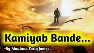 Kamiyab Bande | Kamiyabi ki Raah | Successful People | By Maulana Tariq Jameel.