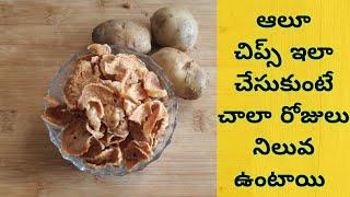 How To Make Potato Crackers | Potato Crackers | Potato Chips | ఆలూ చిప్స్ ఇలా చేసుకుంటే ఎక్కువ రోజుల