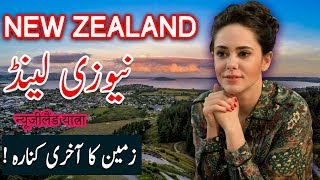 Travel to New Zealand | History  Documetary in Urdu And Hindi | Spider Tv | نیوزی لینڈ کی سیر