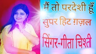 shiddte gham se pareshan hoo ghazal by geeta chishti in balasinor guj [cover song]