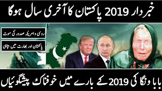 Baba Vanga Predictions About 2019 | Pakistan And India | Urdu/Hindi