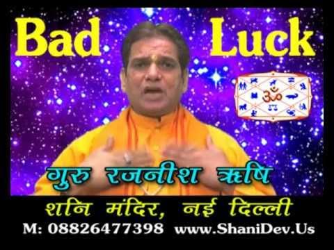 Free Luck Astrology & Horoscope by Param Pujya Guru Rajneesh Rishi Ji