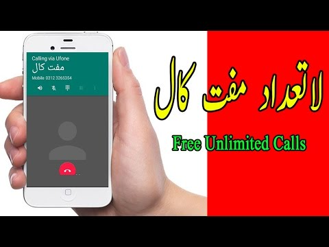 Make Free Unlimited Calls |  Worldwide Mobile Phone Free Calls  |  Call from Internet on any Number