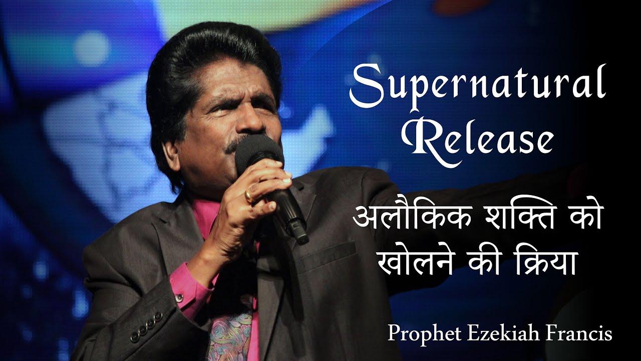 Supernatural Release | अलौकिक शक्ति को खोलने की क्रिया (English - हिन्दी)