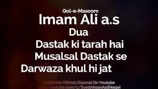 Qismat ka Likha Kon Badal Sakta Hai - Farameen Imam Ali a.s