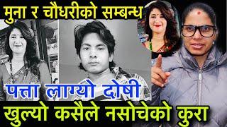 Muna Karki र काम गर्ने Bijay को सम्बन्ध के? पूर्वसचिव Arjun Karki को पर्दाफास! Sabita Saru Mata