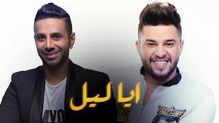 محمد السالم وفايز السعيد - ايا ليل (حصرياً) | 2017 | Mohamed Alsalim ft. Fayez Al Saeed - Ah Ya Lail
