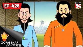 Gopal Bhar (Bangla) - গোপাল ভার - Episode 428 - Jemon Dadu Temon Nati - 13th August , 2017