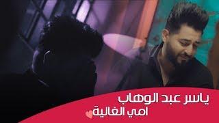 ياسر عبد الوهاب - امي الغاليه ( فيديو كليب ) 2019 - Yaser Abd Alwahab - Omi Alghalia ( Video Clip )