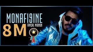 Faycal Mignon - Monafi9ine (Exclusive Music Video) | فيصل مينيون - يا المنافقين  | 2020