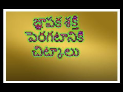 How to improve memory power in telugu