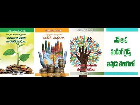 ngo funding directory in telugu