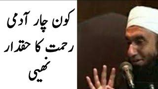 Kon Four Aadmi Rahmat Ka Haqdaar Nhi By Maulana Tariq Jameel Latest Bayan 24 August 2017 | SC#06