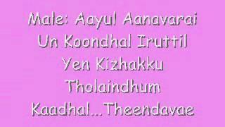 Udhaya - Udhaya Udhaya Lyrics