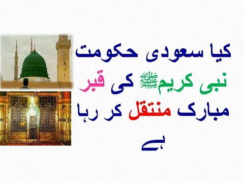 Kya nabi kareem sallallahu alaihi wasallam ka Qabar Mubarak Muntaqil kia ja raha hai