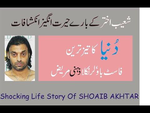 Shoaib Akhtar Top 1 shocking story of  Faster bowler of the world, URDu/Hindi