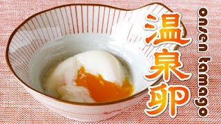 How To Make Onsen Tamago Soft Boiled Hot Spring Eggs Ochikeron Create