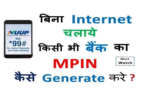 How to generate MPIN for SBI/ICICI/PNB/Any BANK | USSD CODE *99# | Narendra Modi's Digital India
