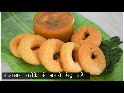 3आसान तरीके से बनाये मेदु वड़ा   Crispy Medu Vada   3 Different ways Of Making  - Food Connection