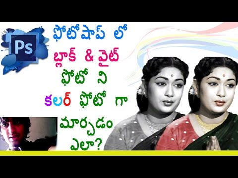 Photoshop Tutorials in Telugu | How to Change Black and White into Color Photo in Adobe Photoshop